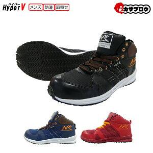 安全靴 日進ゴム HyperV ハイパーV 作業靴 安全スニーカー ワークシューズ セーフティースニーカー 樹脂先芯 ヒモ #906MG ミドルガード 耐油 耐滑 ハイカット 滑らない靴 安全靴