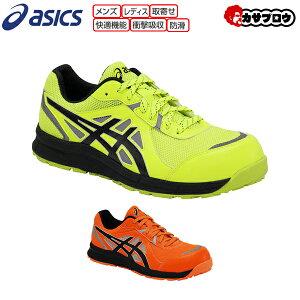安全靴 アシックス ウィンジョブ asics WINJOB CP206 プロテクティブスニーカー プロスニーカー JSAA規格A種 作業靴 ワークシューズ ユニセックス おすすめ