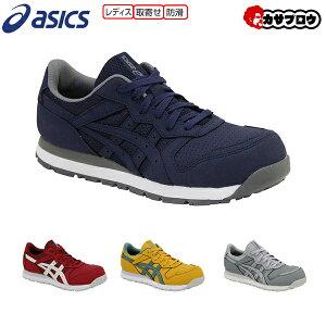 安全靴 アシックス ウィンジョブ asics WINJOB CP207 プロテクティブスニーカー プロスニーカー JSAA規格A種 作業靴 ワークシューズ レディース 耐油性ラバー おすすめ