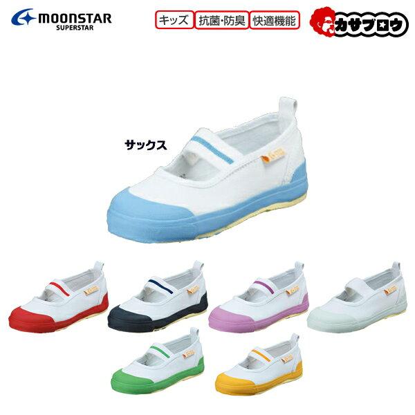 [moonstar] 子供上履き CR ST11 ムーンスター キャロット 子供靴 ベビー キッズ ジュニア カップインソール おすすめ 【送料無料】