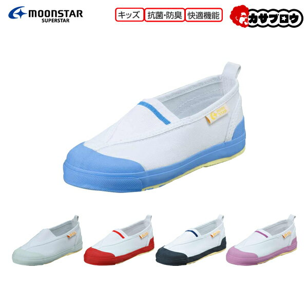 [moonstar] 子供上履き CR ST12 ムーンスター キャロット 子供靴 ベビー キッズ ジュニア カップインソール