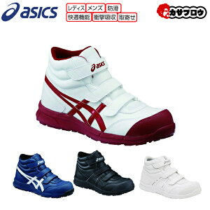 安全靴 アシックス ウィンジョブ asics WINJOB CP302 FCP302 プロテクティブスニーカー プロスニーカー JSAA規格A種 作業靴 ワークシューズ ユニセックス 3E おすすめ