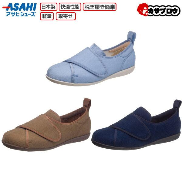 [アサヒ] レディスコンフォート 快歩主義 L141RS シニア 高齢者用 介護シューズ ウォーキングシューズ カジュアル リハビリ 婦人 靴