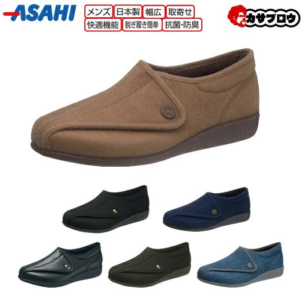 [アサヒ] メンズコンフォート 快歩主義M900 シニア 高齢者用 介護シューズ ウォーキングシューズ カジュアル リハビリ 婦人 高齢者用 靴 asahi