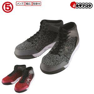 安全靴 作業靴 セーフティーシューズ 安全スニーカー ワークシューズ 丸五 マンダムニット#002 安全 靴 4E ハイカット ミドルカット 通気性 耐油