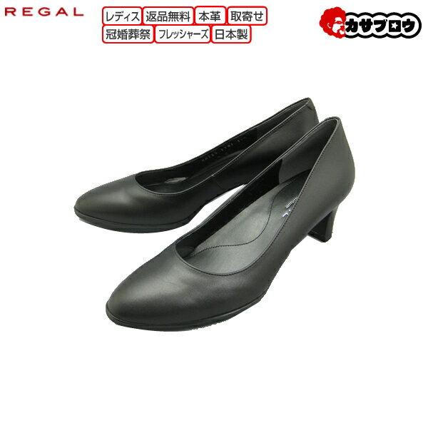 [REGAL] プレーンパンプス リーガル レディス 定番 55mm 冠婚葬祭 ブラック 黒 シンプル ビジネス
