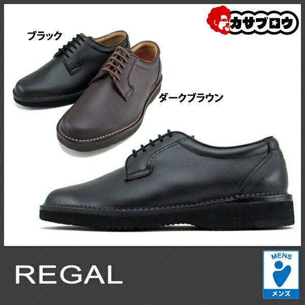 メンズ ビジネスシューズ 紳士靴 リーガル REGAL 601WAH1ウォーカー プレーントウ カジュアルシューズ 歩きやすさ 軽量 幅広 撥水 3Eウィズ 【送料無料】