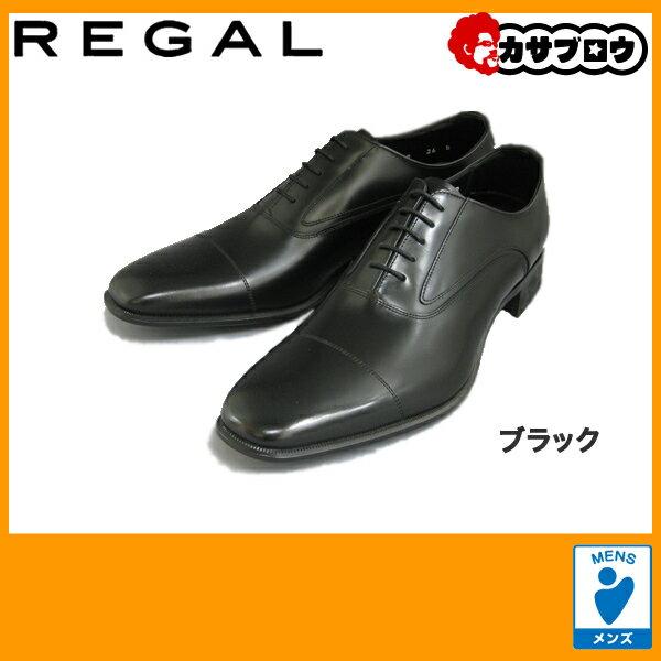 メンズ ビジネスシューズ 紳士靴 リーガル REGAL 725RAL 光沢感のあるキップ甲革のストレートチップ 日本製【送料無料】