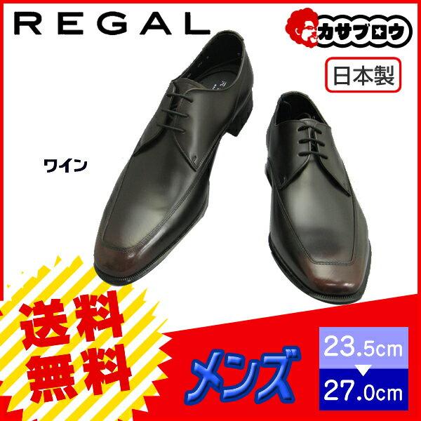 メンズ ビジネスシューズ 紳士靴 リーガル REGAL 727RAL 光沢感のあるキップ甲革のUチップ プレーントウ 本革 ストレートチップ 日本製【送料無料】