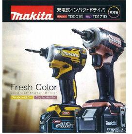 未開封品 makita マキタ 限定色 フレッシュイエロー TD171DGXFY 充電式インパクトドライバ 18V 6.0Ah