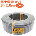 富士電線 VVFケーブル 3芯×2.0mm 100m巻 灰(黒・白・赤)