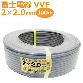 富士電線 VVFケーブル 2芯×2.0mm 100m巻 灰(黒・白)