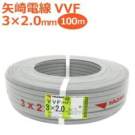 【数量限定セール】矢崎 YAZAKI VVF(PbF) 3×2.0mm 100m巻 灰 ケーブル 電線