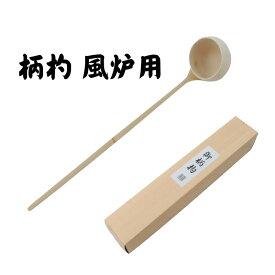 茶道具 柄杓 風炉 釜 夏用 竹製品 表千家 裏千家