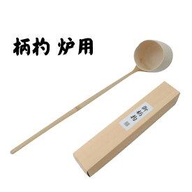 茶道具 柄杓 炉 釜 冬用 竹製品 表千家 裏千家