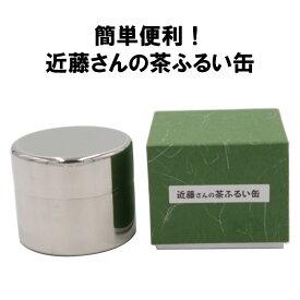 茶道具 抹茶篩 近藤さんの茶ふるい缶ミニ 茶こし 缶 抹茶 水屋 ステンレス
