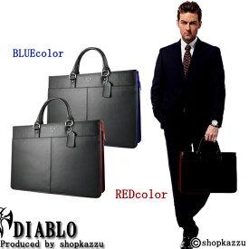 ビジネスバッグ メンズ レザー 革 ビジネスバック 通勤 鞄 おしゃれ かっこいい ビジネスマン シンプル 自立 ファスナー バイカラー 黒 赤 青 プレゼント ギフト 人気 ブランド DIABLO ディアブロ KA-453
