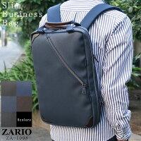 2way ビジネスリュック メンズ 薄型 スリム コンパクト A4サイズ ビジネスバッグ リュック ブリーフケース pc 軽い 軽量 薄い 多機能 薄マチ スマート かっこいい 通勤 鞄 かばん 男性用 紳士用 プレゼント ギフト 送料無料 人気 ブランド ZARIO ザリオ ZA-1008