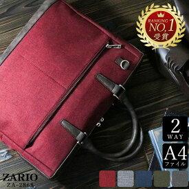 2way ビジネスバッグ ブリーフケース パスケース付き A4 B4サイズ ノートPC収納 社会人 通勤 鞄 かばん メンズ 自立型 大容量 多収納 ノートパソコン収納 おしゃれ ビジカジ シンプル スタイリッシュ バイカラー デザイン 送料無料 人気 ブランド ZARIO ZA-2868