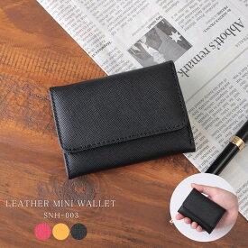 【訳あり】ミニ財布 メンズ 三つ折り 小さい財布 メンズ 薄い 薄型 スリム 小さめ 軽い 手のひらサイズ 牛床革 革 カード シンプル コンパクト おしゃれ 小銭入れ SNH-003 mlb メール便 送料無料