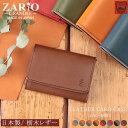 名刺入れ メンズ 牛革を贅沢に使用したシンプルで機能性抜群のカードケース ZARIO-GRANDEE- ザリオグランデ 【日本製…