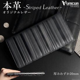 長財布 メンズ 本革 ストライプ レザー 薄い スリム ロングウォレット 牛革 財布 二つ折り おしゃれ かっこいい 送料無料 プレゼント おすすめ 人気 ブランド VACUA ヴァキュア VA-6102