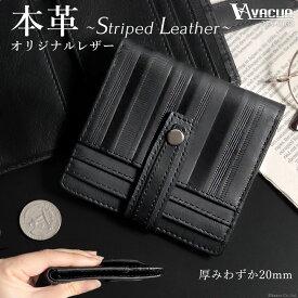 財布 メンズ 二つ折り 本革 ストライプ レザー 薄い スリム 二つ折り財布 2つ折り 牛革 財布 折財布 短財布 おしゃれ かっこいい 送料無料 プレゼント おすすめ 人気 ブランド VACUA ヴァキュア VA-6103 mlb
