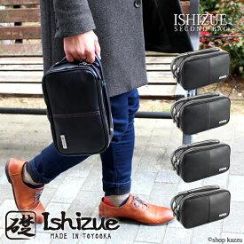 セカンドバッグ メンズ ブランド 日本製の高級感あふれる大人のセカンドバッグ 人気ブランドのセカンドバッグ 豊岡鞄 礎 Ishizue IS-3150 父の日 ギフト プレゼント 敬老の日