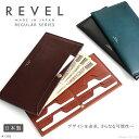 長財布 メンズ 完全日本製!本革使用の極薄マチロングウォレット【RVL-R302 REVEL レヴェル REGULAR 革 本革 皮 日本…