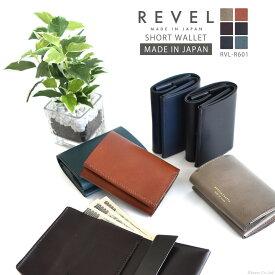 財布 メンズ 本革 ミニ財布 レザー 小さい財布 日本製 小さい 折り財布 二つ折り コンパクト ショートウォレット オシャレ かっこいい 短財布 人気 ブランド REVEL レヴェル RVL-R601 SP09