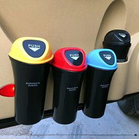 送料無料 ゴミ箱 車 ダストボックス ふた付 ふたつき 蓋 おしゃれ かわいい ボトル ドリンクホルダー ドアポケット カップホルダー コンパクト スリム クリップ付き 卓上 小物入れ ドア 収納 バケツ クルマ カー用品 車載 a-2884