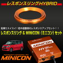 Bandit minicon ring