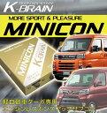 K-BRAIN ダイハツ アトレーターボ専用MINICON 超小型サブコン 新発売!