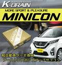 K-BRAIN 日産デイズ(新型OK)&デイズルークス専用MINICON 超小型サブコン 新発売!
