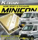 K-BRAIN ダイハツ ハイゼットターボ専用MINICON 超小型サブコン 新発売!