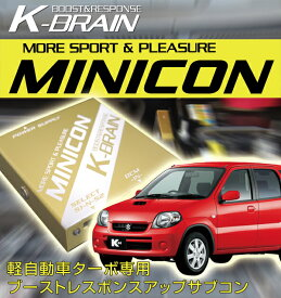 K-BRAIN スズキ Kei(ケイ) ターボ専用MINICON 超小型サブコン 新発売!