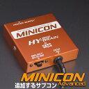 プリウス50系用 HYBRAIN MINICON Advanced(ミニコンアドバンス)パーツ