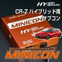 HYBRAIN サブコンピュータ MINICON ホンダ CR-Z