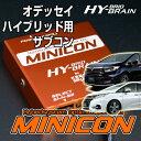 Minicon odessy