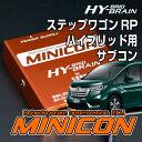 HYBRAIN サブコンピュータ MINICON ホンダ STEPWGNステップワゴンRPハイブリッド用