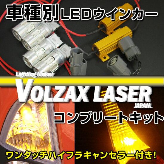 スズキ ソリオ バンディットMA36S/MA46S LEDウインカーコンプリートキット