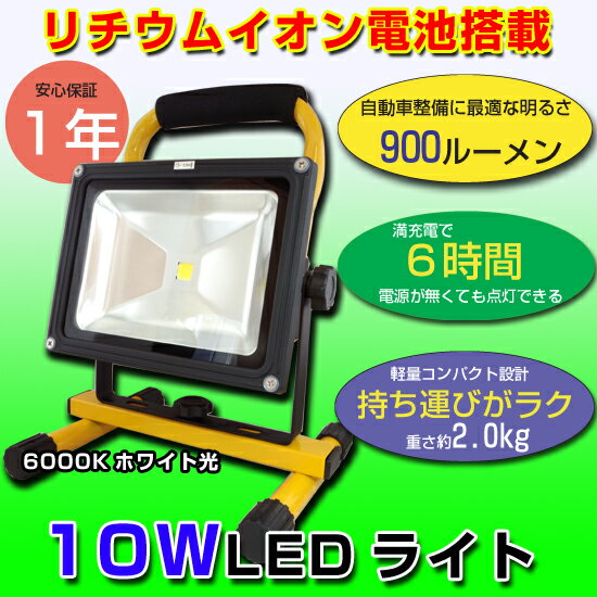 充電式LED投光機 リチウムイオン電池内蔵 10W 6時間連続点灯