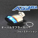 Aqua muffler400