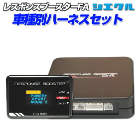 トヨタ ハイエース用スロットルコントローラー siecle(シエクル) 新型RESPONSE BOOSTER FULL AUTO(レスポンスブースター)&ハーネスセット