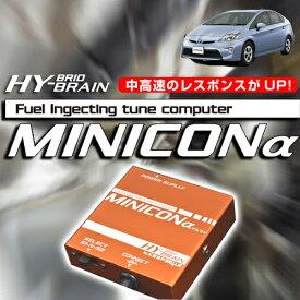 HYBRAIN MINICONα(ミニコンアルファ) トヨタ プリウス ZVW30