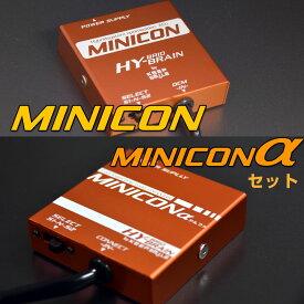 HYBRAIN MINICON&MINICONα(ミニコンアルファ)セット トヨタ プリウスα