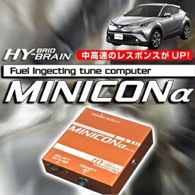 HYBRAIN MINICONα(ミニコンアルファ) トヨタ C-HRハイブリッド