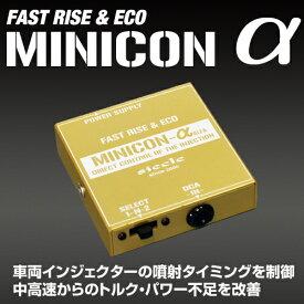 siecle MINICONα(シエクル ミニコンアルファ) スズキ エブリィ