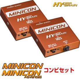 トヨタ アクア(NHP10)用 HY-BRAIN MINICON&MINICON-ADVENCEDコンビセット