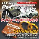 パワープラスブースターEVO&MINICON&レスポンスリングHYBRIDダブルリングセット トヨタ C-HRハイブリッド ZYX10